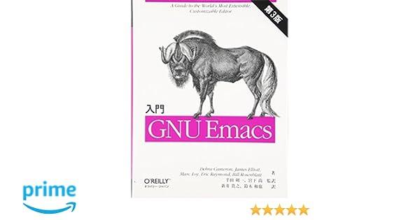 入門 GNU Emacs 第3版 | Debra C...