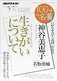 神谷美恵子『生きがいについて』 2018年5月 (100分 de 名著) 画像