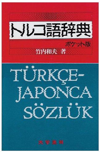 トルコ語辞典<ポケット版>の詳細を見る