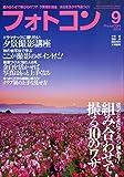 フォトコン 2014年 09月号 [雑誌] 画像