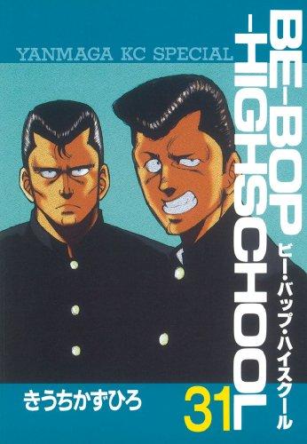 BE?BOP?HIGHSCHOOL(31) (ヤングマガジンコミックス)