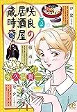 咲良の居酒屋歳時奇(2) (ボニータ・コミックス) 画像