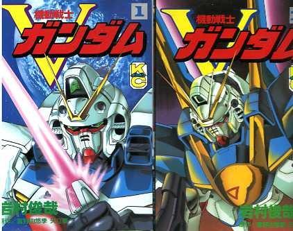 機動戦士Vガンダム 全2巻(コミックボンボン)