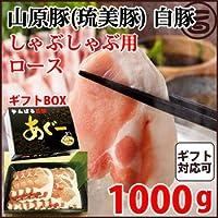 【ギフト】 山原豚(琉美豚) ≪白豚≫ ロース しゃぶしゃぶ用 1000g フレッシュミートがなは 赤身が多く高タンパク 脂身が甘く低カロリーな沖縄県産豚肉