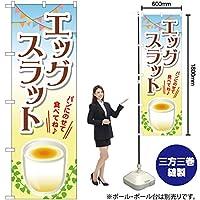 のぼり旗 エッグスラット TR-017 (受注生産)