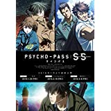 【Amazon.co.jp限定】PSYCHO-PASS サイコパス Sinners of the System Case.1 罪と罰/Case.2 First Guardian/Case.3 恩讐の彼方に__