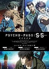 劇場版三部作「PSYCHO-PASS サイコパス Sinners of the System」BD発売