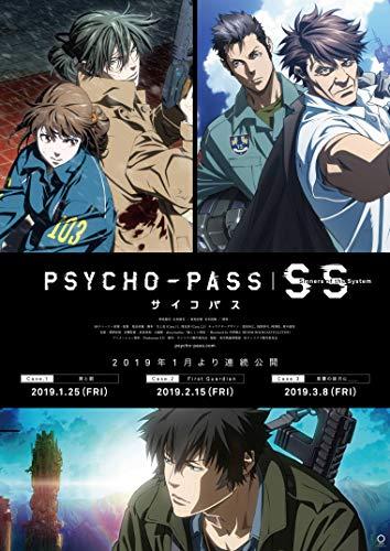 【Amazon.co.jp限定】PSYCHO-PASS サイコパス Sinners of the System Case.1 罪と罰/Case.2 First Guardian/Case.3 恩讐の彼方に__(全3巻セット購入特典「描き下ろし収納BOX」&「オリジナルソフトクーラーボックス」付) [Blu-ray]