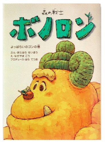 森の戦士ボノロン よっぱらいのゴンの巻 (ポラメルブックス)の詳細を見る