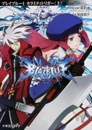 BLAZBLUE‐ブレイブルー‐1  カラミティトリガー〈上〉 (富士見ドラゴンブック)