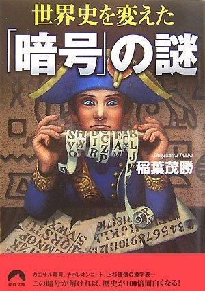 世界史を変えた「暗号」の謎 (青春文庫)の詳細を見る