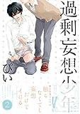 過剰妄想少年 2 (BABYコミックス)