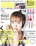 mini(ミニ) 2018年 8月号