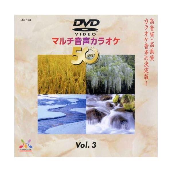 DENON DVDカラオケソフト TJC-103の商品画像
