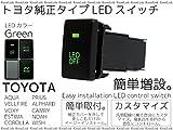 スイッチ トヨタ ダイハツ 純正タイプ LED/グリーン 汎用 簡単取付 緑 _59531