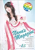 水樹奈々 【FC会報】 nana's magazine Vol.45