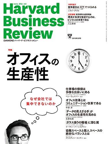 Harvard Business Review (ハーバード・ビジネス・レビュー) 2015年 03月号 [雑誌]の詳細を見る