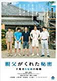 親父がくれた秘密~下荒井5兄弟の帰郷~ [DVD]