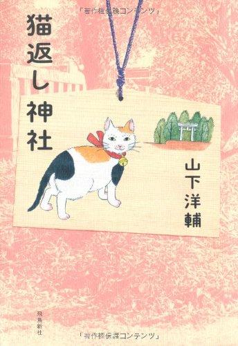 猫返し神社の詳細を見る