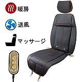 シートヒーター 車用 12V 加熱 送風 マッサージ 6ヶ月保証 日本語説明書付き ホットカーシート 運転席 助手席対応 空気清浄 殺菌 レザー 自宅 オフィス 5IN1 Joytutus