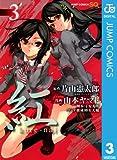 紅 kure-nai 3 (ジャンプコミックスDIGITAL)