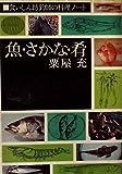 魚・さかな・肴―食いしん坊釣師の料理ノート (1979年)