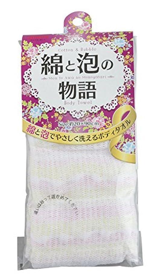 aisen 綿と泡の物語 ボディタオル BN261