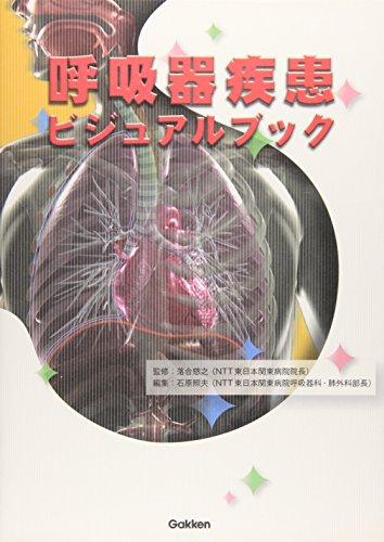 呼吸器疾患ビジュアルブックの詳細を見る