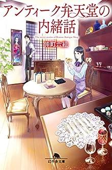 アンティーク弁天堂の内緒話 (幻冬舎文庫)