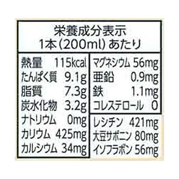 キッコーマン飲料 おいしい無調整豆乳の紹介画像6