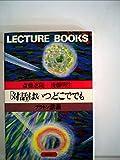 「対話」はいつ、どこででも―プラトン講義 (1984年) (Lecture books)
