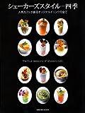 シェーカーズスタイルー四季―人気カフェが創るオリジナルドリンクの全て (旭屋出版MOOK)