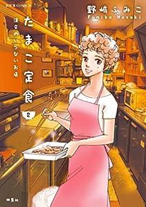 たまこ定食 注文のいらないお店 2巻 表紙画像