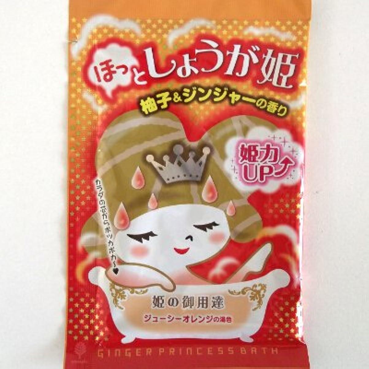契約サミットフローほっとしょうが姫 柚子&ジンジャーの香り