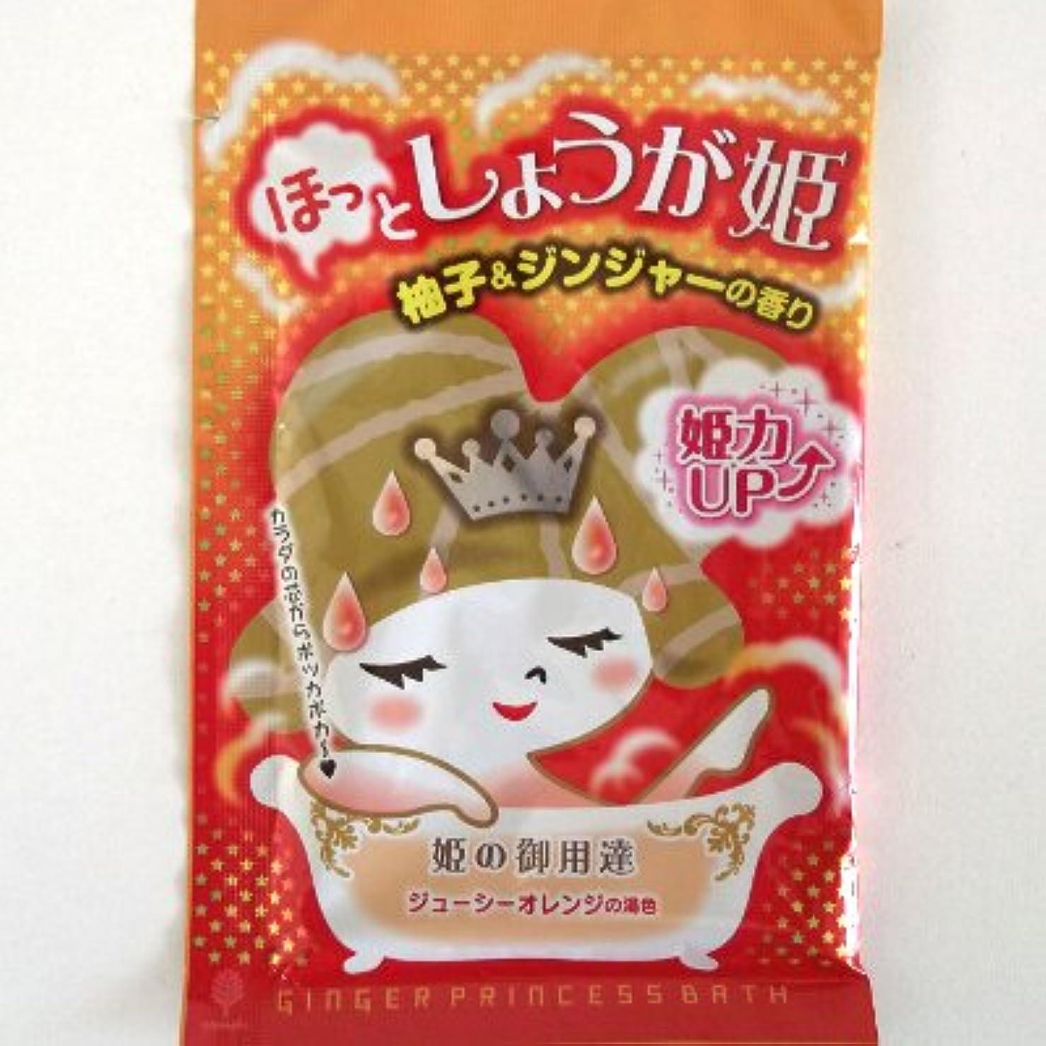 同一の空の兵士ほっとしょうが姫 柚子&ジンジャーの香り