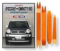 スズキ クロスビー ZC33S メンテナンス DVD 内張り はがし 内装 外し 外装 剥がし 4点 工具 軍手 セット [little Monster] 鈴木 SUZUKI C241