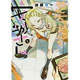 やんちゃギャルの安城さん 2 (ヤングキングコミックス)