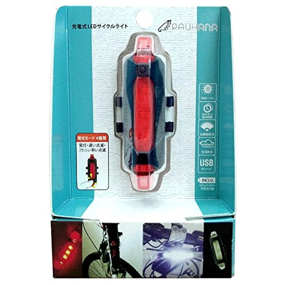 無条件詳細なノイズ【PAUHANA】PH-JSLR 充電式LEDサイクルライト(リチウムイオンポリマー充電池内蔵)