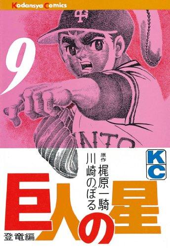 巨人の星(9) (週刊少年マガジンコミックス)