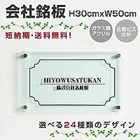 ガラス調アクリル銘板 アクリルプレート H300×W500×t5mm デザイン24種類(glass-300-500) (デザイン10, 化粧ビス:マット)