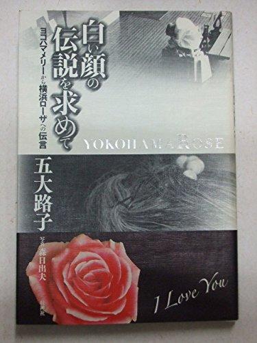 白い顔の伝説を求めて—ヨコハマメリーから横浜ローザへの伝言 -