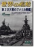 第2次大戦のアメリカ戦艦 (世界の艦船 1999.10.増刊 No.559)