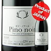 河口湖・ノアール  スズラン酒造 2017年 日本 山梨 赤ワイン ミディアムボディ 720ml