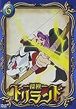 探検ドリランド 6[DVD]