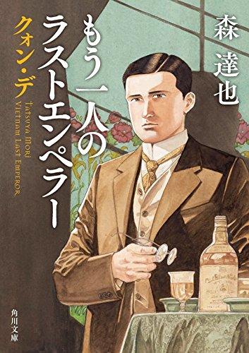 クォン・デ―もう一人のラストエンペラー (角川文庫)の詳細を見る