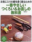 一番やさしい つくろい&お直しの教科書 (PHPビジュアル実用BOOKS)