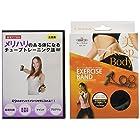 メリハリのある体になる女性専用チューブトレーニング法 トレーニングチューブセット [DVD]