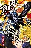 アカトラ(1): 少年チャンピオン・コミックス