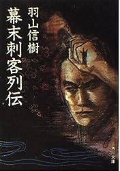 Amazon.co.jp: 羽山 信樹:作品一...
