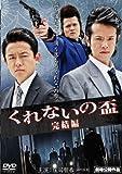 くれないの盃 完結編[DVD]